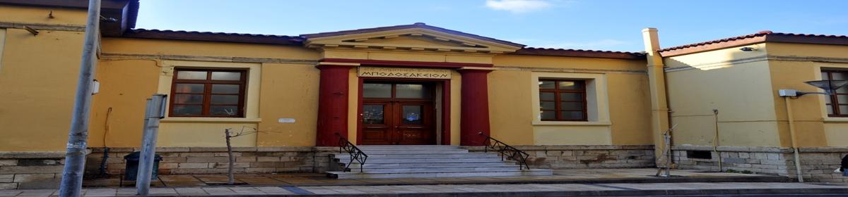 2ο Δημοτικό Σχολείο Ηρακλείου (Μποδοσάκειο)